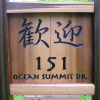 Welcome Address Sign detail