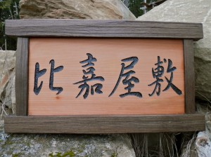 Higa house sign